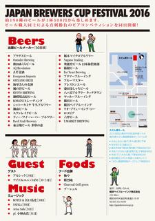 BrewersCup2016_Flyer02.jpg